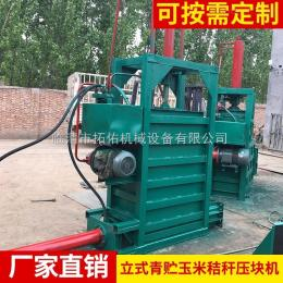 ZYD-30小型秸秆青贮液压打包机 青储打包机厂家价格