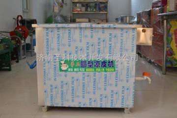 SK-20濟南圣科圓形蒸汽涼皮機|小型涼皮機