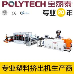 SJZS-80/92杭州寶麗泰仿古琉璃瓦生產線合成樹脂瓦設備