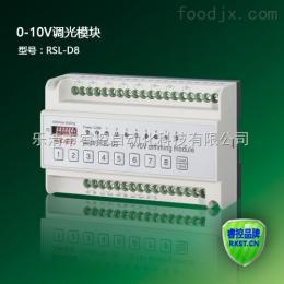 RSL-D88璺�0-10V�鸿�界�ф��璋���妯″���挎�ф�鸿�界�ф�������у�剁郴缁��鸿�借���妯″��
