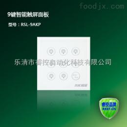 RSL-9AKP智能照明控制系统模块86型9键触摸智能操作面板智能灯光控制系统