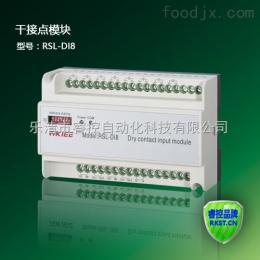RSL-IO.8.8温州厂家直销RSL-IO.8.8智能照明控制系统8进8出模块 智能照明通信扩展模块