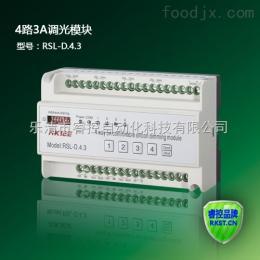 RSL-D.4.3厂家直销 4路3A 智能照明可控硅调光模块 灯光控制系统 RSL-D.4.3