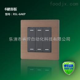 RSL-6AKP厂家直销 86型6键智能照明控制面板 灯光控制系统 可编程控制面板