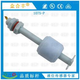 1075-P液位传感器1075-P浮球开关浮球液位开关 水位传感器厂家直销