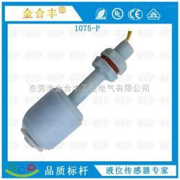 1052-P供应液位浮球传感器1052-P 水位传感器饮水机液位开关厂家直销