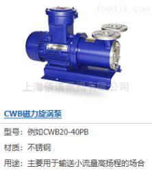 IMC50-32-160P磁力泵