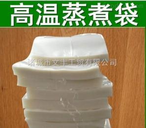 耐高温蒸煮袋 食品真空袋的优势及描述