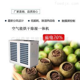 DL-RB-3P柑普茶空气能热泵烘干机节能生产厂家