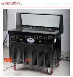 CBJ-1D5B-HT成都炒酸奶機