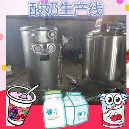 可加工定制酸奶生产设备