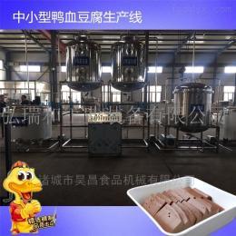 300鴨血設備-鴨血生產線價格-全套鴨血豆腐