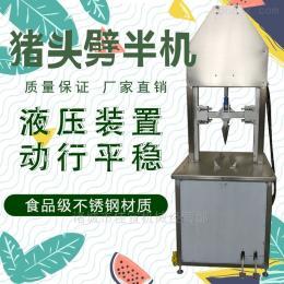 JY-180廠家直銷佳宜機械豬頭劈半機純不銹鋼