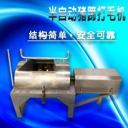 JY-180廠家直銷佳宜機械半自動豬蹄打毛機純不銹鋼