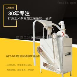 6FT-G13豆類清選去石機,清理大豆黃豆的機器