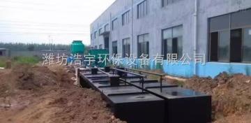 乡镇卫生院污水处理设备功能介绍