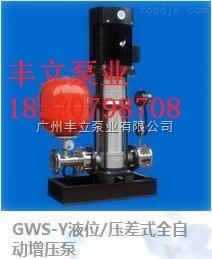 GWS-Y20-66GWS-Y壓差式/液位式全自動增壓泵  小區別墅供水