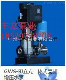 GWS-BI15-88GWS-BI一體式變頻自動增壓泵  高揚程小型供水  立式變頻泵