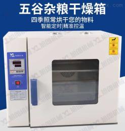 HK-350A+桐乡旭朗钢化膜干燥箱保养方法