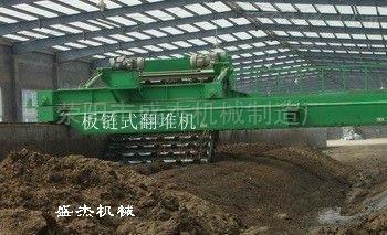齐全优质板链翻堆机 有机肥发酵设备