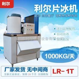 LR-0.3T湖南自助餐300公斤片冰機海鮮保鮮