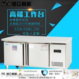 XZ-0.25L商用冰箱操作台冰柜冷藏1.5米工作台