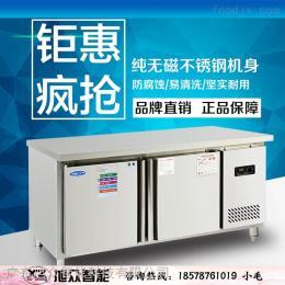 XZ-0.25L厨房奶茶店平冷操作台工作台冰柜