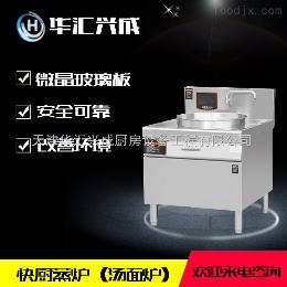 电磁金佰特商用电磁炉灶20kw牛羊肉汤锅大功率电磁煲汤炉餐厅汤面炉蒸炉