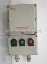 BQC-防爆磁力启动器,0.75KW防爆起动控制器