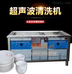 刷碗機商用電動洗碗機不銹鋼超聲波洗碗機全自動洗碟機