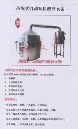 吊甑排糟酿酒设备潮州大型酿酒机器,大朗、揭阳酒厂白酒设备