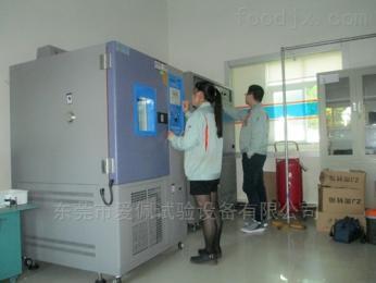 AP-UV四川高低温环境试验设备