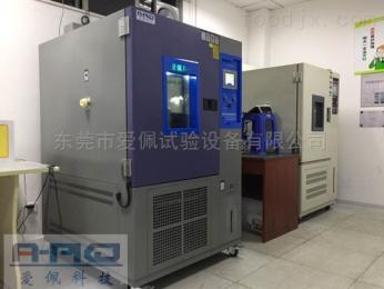 AP-HX耐温耐湿环境试验箱