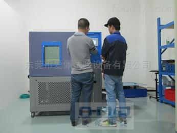 AP-HX高低温湿热环境气候箱