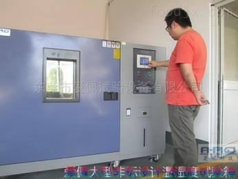 AP-HX高精准温湿度环境试验箱