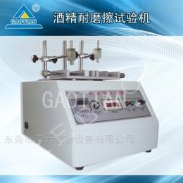 多功能酒精耐磨擦试验机