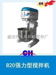 B20/30A/30/40/60成辉牌搅拌机