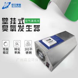 启立5g壁挂式臭氧消毒机 食品包装间杀菌机