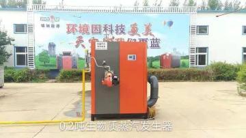 LWS0.3-0.7-Y(Q)生物质蒸汽发生器