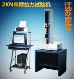 MX-0580铝箔拉力试验机