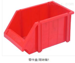 零件盒/周轉箱