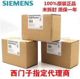 中山西门子DP电缆代理商