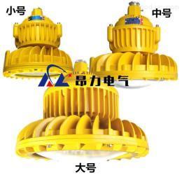 倉庫LED防爆燈,80wled防爆吸頂燈