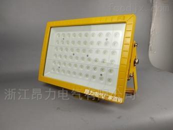 150WLED防爆投光灯 140W防爆LED马路灯