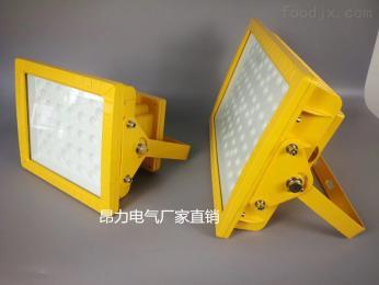 100WLED防爆燈,噴漆廠房led防爆投光燈
