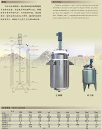 FZ-D-5武汉京榜不锈钢全自动发酵罐