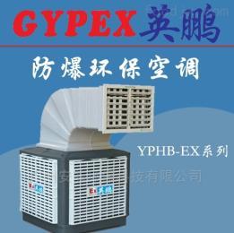YPHB-18EX廣西防爆環保空調,賀州防爆冷風機