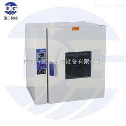 DG-550B德工DG-550B数显电热干燥箱 不锈钢低温烘焙机五谷杂粮烘焙机