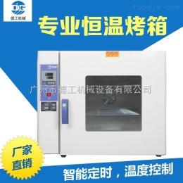 DG-350B【德工】DG-350B数显电热干燥箱 食品药材恒温烤箱