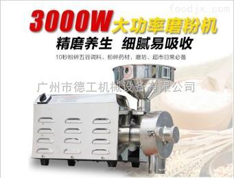 MF-30003KW五谷杂粮磨粉机 不锈钢五谷研磨机 杂粮打粉机 小型磨粉机